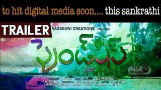 Friendship - Never Ends Short Film Trailer   Latest Telugu Short Films in 2018   Top Telugu TV