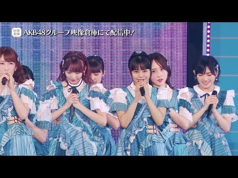 【ちょい見せ映像倉庫】AKB48グループ感謝祭2018〜ランクインコンサート(2位〜16位)〜