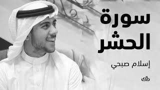 سورة الحشر بصوت الشيخ القارئ اسلام صبحي