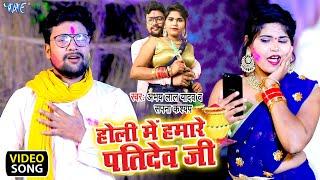 #Video - होली में हमारे पतिदेव जी   #Abhay Lal Yadav का सबसे बड़ा होली गाना   2021 Bhojpuri Holi Song