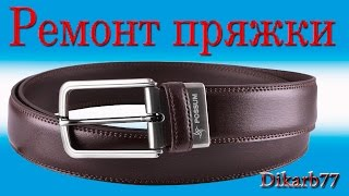 Ремонт пряжки на мужском кож.ремне.
