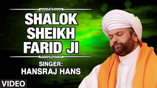 Shalok Sheikh Farid Ji - Nikey Nikey Do Khalse