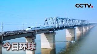 [今日环球]全国铁路今天实行新列车运行图| CCTV中文国际
