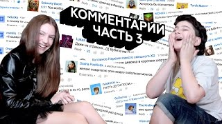 Реакции детей на комментарии про них. Часть 3.(ВКонтакте: http://vk.com/reacts Instagram: http://instagram.com/reacts.ru Periscope: http://periscope.tv/reacts Facebook: http://facebook.com/reacts.ru На этот ..., 2016-09-13T14:02:55.000Z)