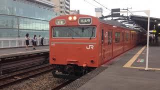 JR西日本103系 普通天王寺行 桃谷駅