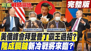 【#Live前進戰略高地】美俄峰會拜登普丁霸王過招?陸成關鍵新冷戰將來臨?@全球大視野 20210619