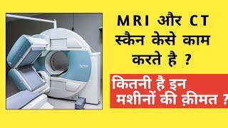 MRI और CT SCAN क्या होता है ? इन मशीनों की क्या कीमत है   जानिए इस वीडियो में ।
