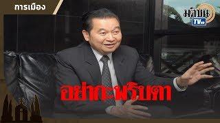 ดร.สุขุม เฉลยทรัพย์  ชี้ จับตาสารจากนายกฯ-คำประกาศบิ๊กแดง : Matichon TV