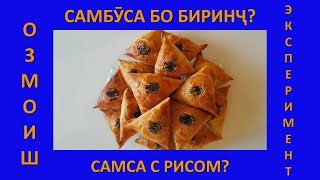ОЗМОИШ: Самбуса бо биринҷ? / ЭКСПЕРИМЕНТ: Самса с рисом?
