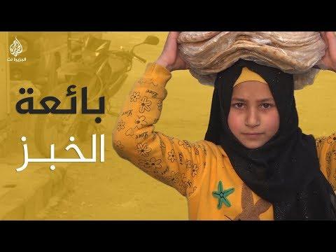 طفلة تسابق الشمس لبيع الخبز في الشمال السوري  - نشر قبل 1 ساعة