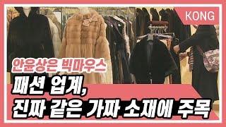 패션 업계, 진짜 같은 가짜 소재에 주목_안윤상은 빅마우스 [박은영의 FM대행진]