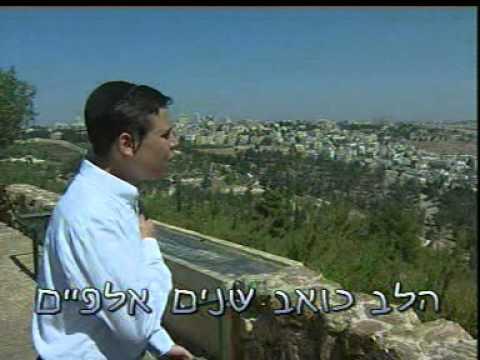 The Jerusalem Song