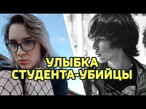 Улыбка студента-убийцы. Что происходит в головах у хипстеров? // Алексей Казаков