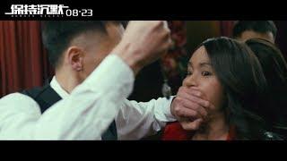 电影《保持沉默》主题曲《一生守候》MV【预告片先知 | 20190808】(周迅 / 吴镇宇 / 祖峰 / 孙睿主演)