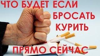 Бросайте курить прямо сейчас