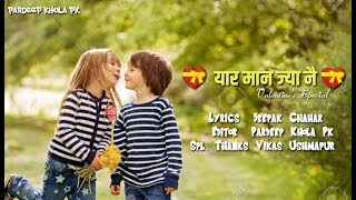 Yaar Maan Jya N ( यार मान ज्या नै )🙏 II DEEPAK CHAHAR II II New Valentine What's App Status II