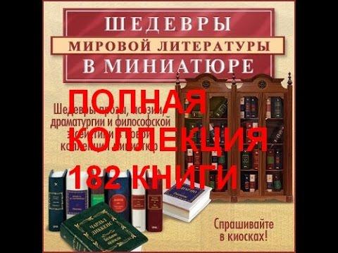 Шедевры мировой литературы в миниатюре ДеАгостини.