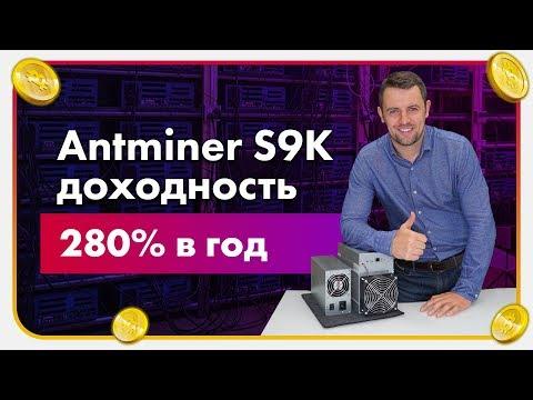 Обзор Antminer S9K 14TH. Доходность 200% в год
