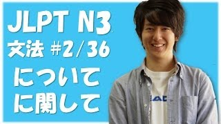 Japanese lessons JLPT N3 Grammar #2 [Nihongonomori Kento teacher]