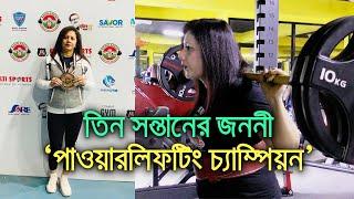তিন সন্তানের জননী 'পাওয়ারলিফটিং চ্যাম্পিয়ন'  bdnews24.com