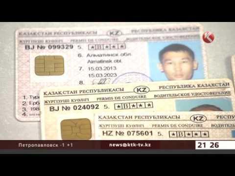 Журналистам показали новые водительские права