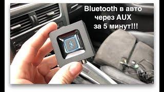 як зробити Bluetooth в машині через AUX