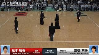 Chika MATSUMOTO -eD Moeko TAKAHASHI - 57th All Japan Women KENDO Championship - Semi final 61
