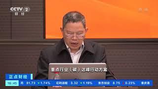 [正点财经]国家发改委:正研究制定碳达峰与碳中和顶层设计| CCTV财经 - YouTube
