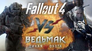 Рэп Баттл - Fallout 4 vs. Ведьмак 3 Дикая Охота Игра года