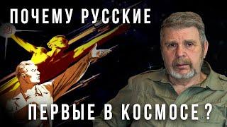 Почему русские первые в космосе. Георгий Сидоров