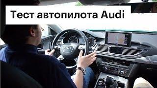 Маневры на 130 км/ч: первый обзор автопилота Audi