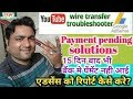 Automatic Payment Pending Solution Get Not Payment Received In Bank Account How Report To Adsens mp3