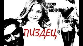 """Обзор фильма """"Я плюю на ваши могилы"""" - KinoKiller (Что бывает когда маленькая девочка делает обзор)"""