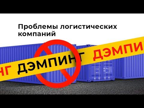Задачи логистических компаний в России, проблемы и боли грузоперевозчиков