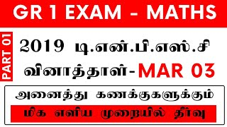 2019 TNPSC PREVIOUS QUESTION PAPER - APTITUDE & REASONING FULLY SOLVED - GROUP 1 EXAM MATHS SHORTCUT
