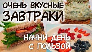 постер к видео ЗАВТРАКИ для похудения / ХУДЕЙ / Правильное питание / как похудеть БЫСТРО / Лайфхаки для худеющих ПП