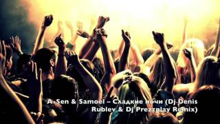 A-Sen & Samoel – Сладкие ночи (Dj Denis Rublev & Dj Prezzplay Remix)