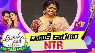 Actress Easwari Rao Speech at Aravinda Sametha Success Meet    NTR    Trivikram    NTV
