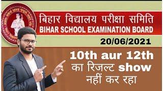 Bihar School Examination Board Patna Results problem gress mark's 10th ,12th Update Not Show Results