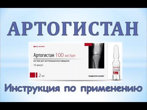 Артогистан (раствор для инъекций): Инструкция по применению