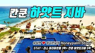 [팜투어 허니문 후기시리즈] 칸쿤 신혼여행 하얏트 지바…