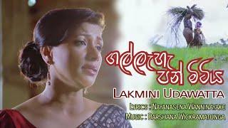 Gallaha Pan Mitiya (Amma) - Lakmini Udawatta