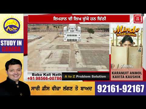 Kartarpur Corridor ਨੂੰ ਲੈ ਕੇ Modi ਨੇ ਲਿਖੀ Imran ਨੂੰ ਚਿੱਠੀ