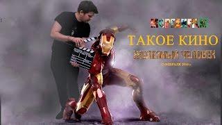 Такое кино обзор фильма Железный человек