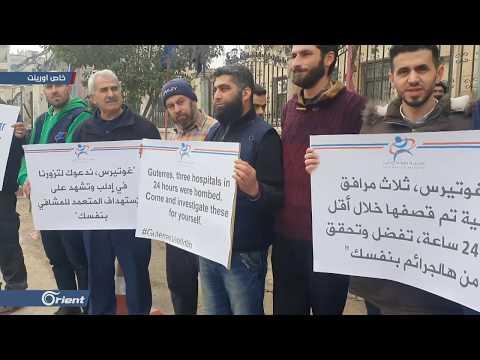 وقفة احتجاجية لمديرية الصحة تنديدا بقصف المنشأت الصحية في إدلب  - 18:59-2020 / 2 / 6