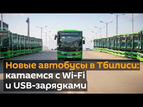 В Тбилиси ездят новые автобусы с Wi-Fi и USB-зарядками — видео