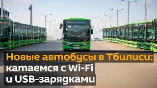 В Тбилиси ездят новые автобусы с Wi-Fi и USB-зарядками видео