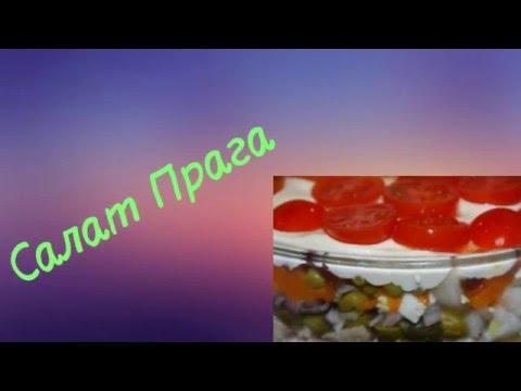 вкусные салаты с фото   Салат Прага