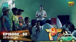Hathe Kalliya | Episode 60 | 2019-08-09 Thumbnail