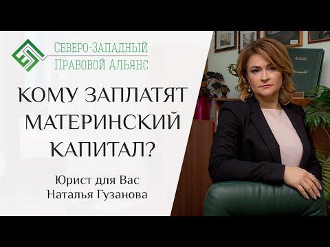 МАТЕРИНСКИЙ КАПИТАЛ. Юрист для вас. Наталья Гузанова.
